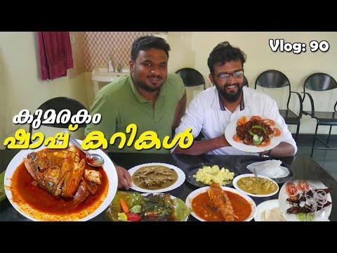 Shappu Curry | Tharavad Toddy Shapp Family Restaurant | Trip Company Food Vlog
