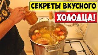 ХОЛОДЕЦ ИЗ КУРИЦЫ Простой Рецепт! ХОЛОДЕЦ ИЗ ПЕТУХА! Все секреты приготовления Вкусного Холодца!