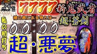 P新鬼武者超・蒼剣「私の初打ち」<OK>~パチ私伝~<PACHISIDEN>