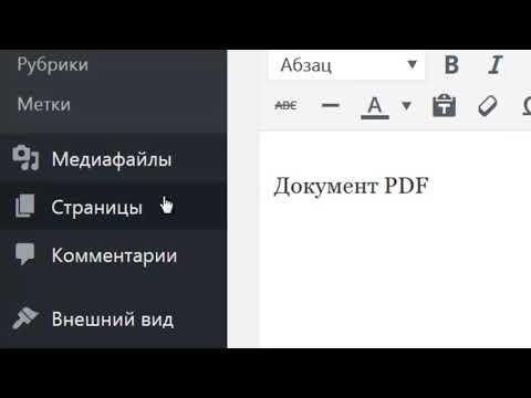 Плагин тв для wordpress