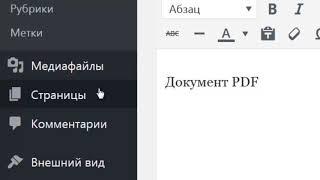 Как загрузить PDF на сайт WordPress без плагинов