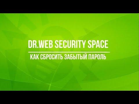 Как сбросить забытый пароль в Dr.Web Security Space