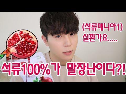 """[MIBA] '""""석류100%가 전부 말장난이다?"""" 지금까지 나는 뭘 먹은거죠....석류매니아들 꼭 보셔야합니다."""