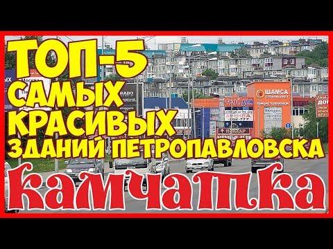 ТОП-5   САМЫЕ КРАСИВЫЕ ЗДАНИЯ ПЕТРОПАВЛОВСКА-КАМЧАТСКОГО