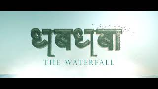 Dhabdhaba (The Waterfall) l धबधबा, Short Film l Official Trailor 2018