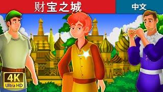 财宝之城 | The City of Fortune Story | 睡前故事 | 中文童話