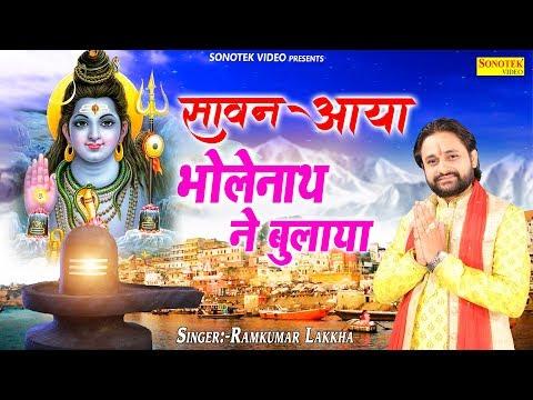 भोले-बाबा-का-भजन-:-सावन-आया-भोलेनाथ-ने-बुलाया-|-रामकुमार-लक्खा-|-most-popular-bhole-baba-ke-bhajan