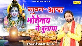 भोले बाबा का भजन : सावन आया भोलेनाथ ने बुलाया   रामकुमार लक्खा   Most Popular Bhole Baba Ke Bhajan