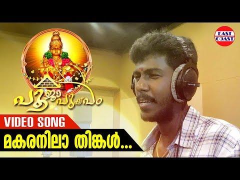 മകരനിലാ തിങ്കള് ..  | Ayyappa devotional | ft. Abhijith Kollam | Pooja Pushpam |