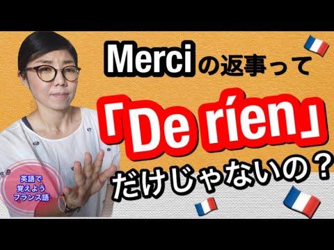 フランス語で「Merci」と言われて「De rien」だけで返していませんか?Merciの返事はDe rienだけじゃない!?ネイティブが日常で使う返し方8選!『英語で覚えようフランス語』レッスン