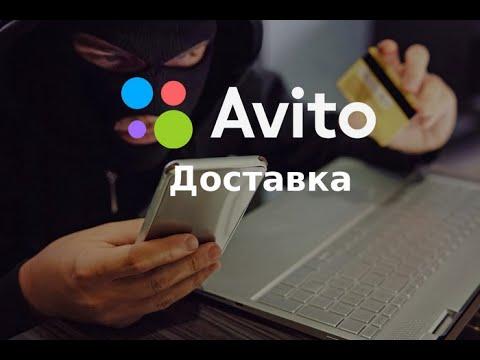 Новый развод на Авито доставка 2020 г.