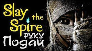 Slay the Spire - Прохождение игры #31   Подай руку