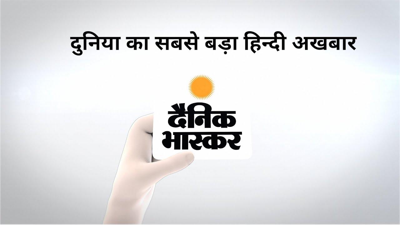 dainik bhaskar app promotional video - youtube