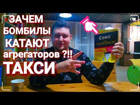 Сколько платят бомбилы аэропорта Домодедово? Таксист во втором поколении на Столице Мира.