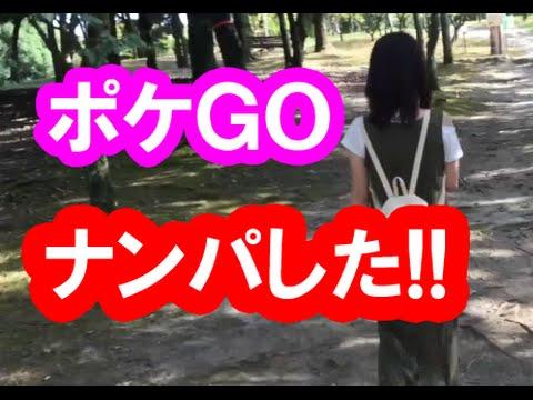 ポケモンGO 実況13「ナンパしたら出会える?大阪万博公園でJDをゲット!」