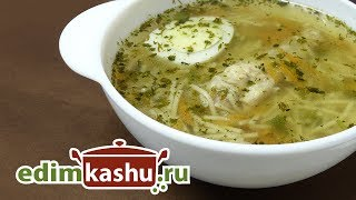 Вкусный куриный суп с вермишелью и травами/Chicken soup