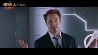 【蜘蛛人:返校日】花絮 #最酷心靈導師