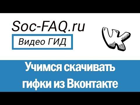Как сохранить и скачать гифку с Вконтакте?
