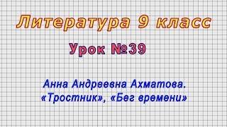 Литература 9 класс (Урок№39 - Анна Андреевна Ахматова. «Тростник», «Бег времени»)