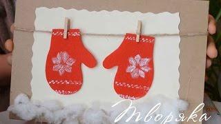 Новогодняя открытка - Варежки 🥊 мастер-класс для детей 🥊 Christmas card DIY
