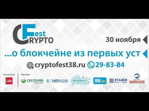 rufusmedia - CryptoFEST (Irkutsk)