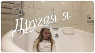 КЛИП/Parody Другая я (Анна Шульгина)