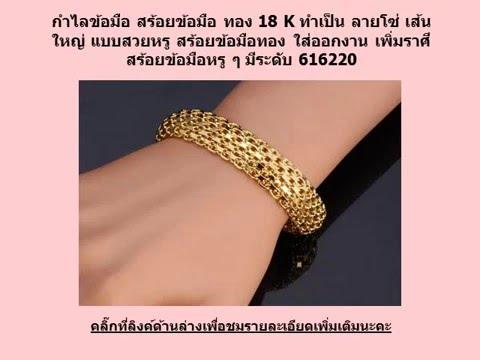 กำไลข้อมือ สร้อยข้อมือ ทอง 18 K ทำเป็น ลายโซ่ เส้นใหญ่ แบบสวยหรู สร้อยข้อมือทอง ใส่ออกงาน เพิ่มราศี