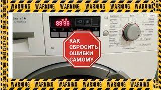 Сброс ошибок вход в сервисное меню для стиральной машины Bosch Serie 6 и Classixx 5