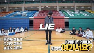 [방구석 여기서요?] BTS Jimin - Lie (방탄소년단 지민 - Lie) | 커버댄스 DANCE COVER