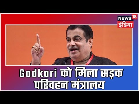 Nitin Gadkari Retains Road Transport Ministry, Also Gets MSME