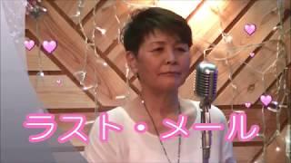 高橋真梨子さんの『ラスト・メール』 お客様に歌っていただきました.