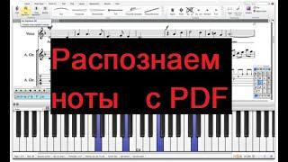 Распознаем ноты из pdf в Finale/Sibelius