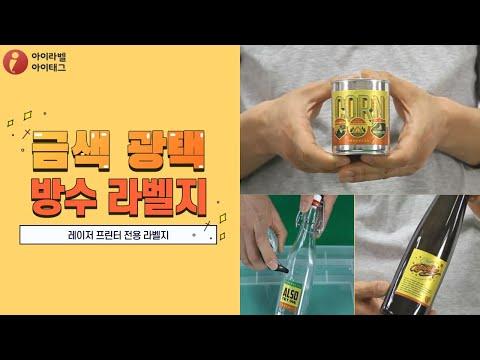 금색 광택 방수 레이저 제품 소개