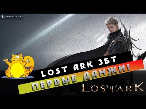 LostArk - ЗБТ - Первые ДАНЖИ! Сложно?