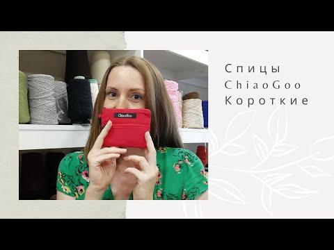 Полный обзор спиц Chiaogoo Twist shorties