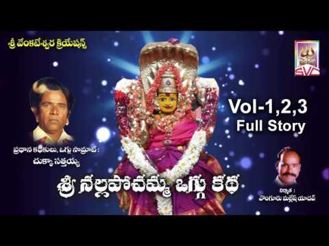Sri Nalla Pochamma Oggu katha // Vol 1,2,3 full story // Chukka Sattaiah  // SVC Recording Company