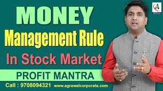 MONEY MANAGEMENT RULE IN SHARE MARKET | MONEY MANAGEMENT BY SANDEEP MAHESWARI thumbnail
