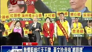六都選舉-黃文玲晚會造勢 老爸黃石城相挺-民視新聞