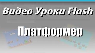 Видео Уроки Flash. Платформер. Двойной прыжок