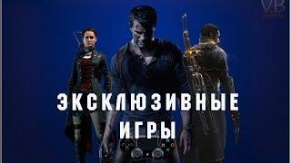Какие игры выйдут на PS4?