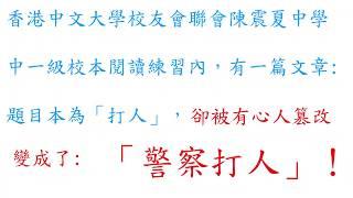 Publication Date: 2019-12-14 | Video Title: 香港中文大學校友會聯會陳震夏中學對「警察打人」教材致歉