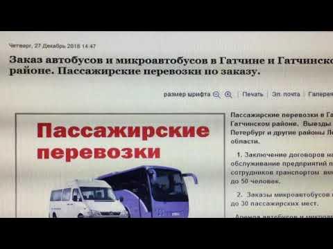 Гатчина (Ленинградская область): заказ автобусов и микроавтобусов, пассажирские перевозки