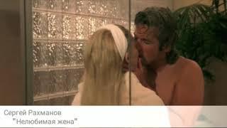 "фильм Перекрёсток Ричард Гир ""Нелюбимая жена"""