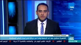 موجز TeN - القاهرة تستقبل بعد غد الجمعة وفدا من حركة فتح لبحث إتمام المصالحة
