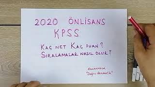 2020 KPSS ÖNLİSANS KAÇ NET KAÇ PUAN GETİRİR? - SIRALAMALAR NASIL OLUR? - ERKAN AYRANCI (2020)