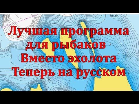 лучшая программа под андроид для рыбаков показывающая глубины водоёмов теперь на русском