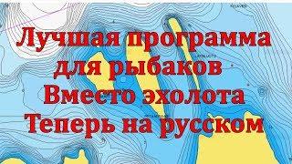 лучшая программа под андроид для рыбаков показывающая глубины водоёмов теперь на русском screenshot 3