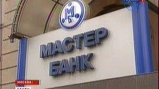 видео Банки, входящие в систему страхования вкладов физических лиц