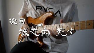 【遊戯王】「次回 城之内死す」をギターで弾いてみた【MY TURN】 KIKORIきこり