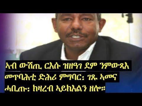 #Eri tv #Sbhat_Ephrem #Eritrea ኣብ ውሽጢ ርእሱ ዝዘዓገ ደም ንምውጻእ መጥባሕቲ ድሕሪ ምግባር፣ገጽ ኣመና ሓቢጡ፣ክዛረብ ኣይክእልን ዘሎ።